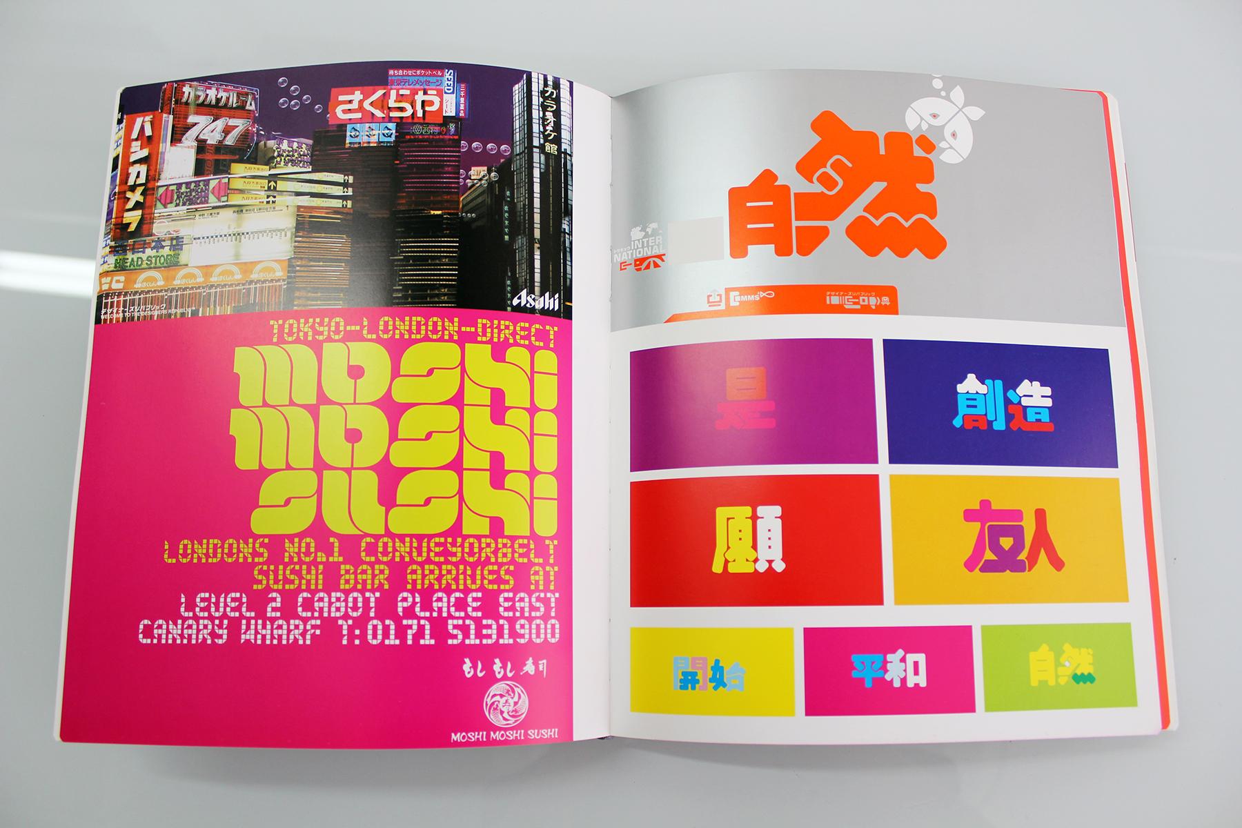 The designers republic vs idea magazine 2002 welcome for The designers republic